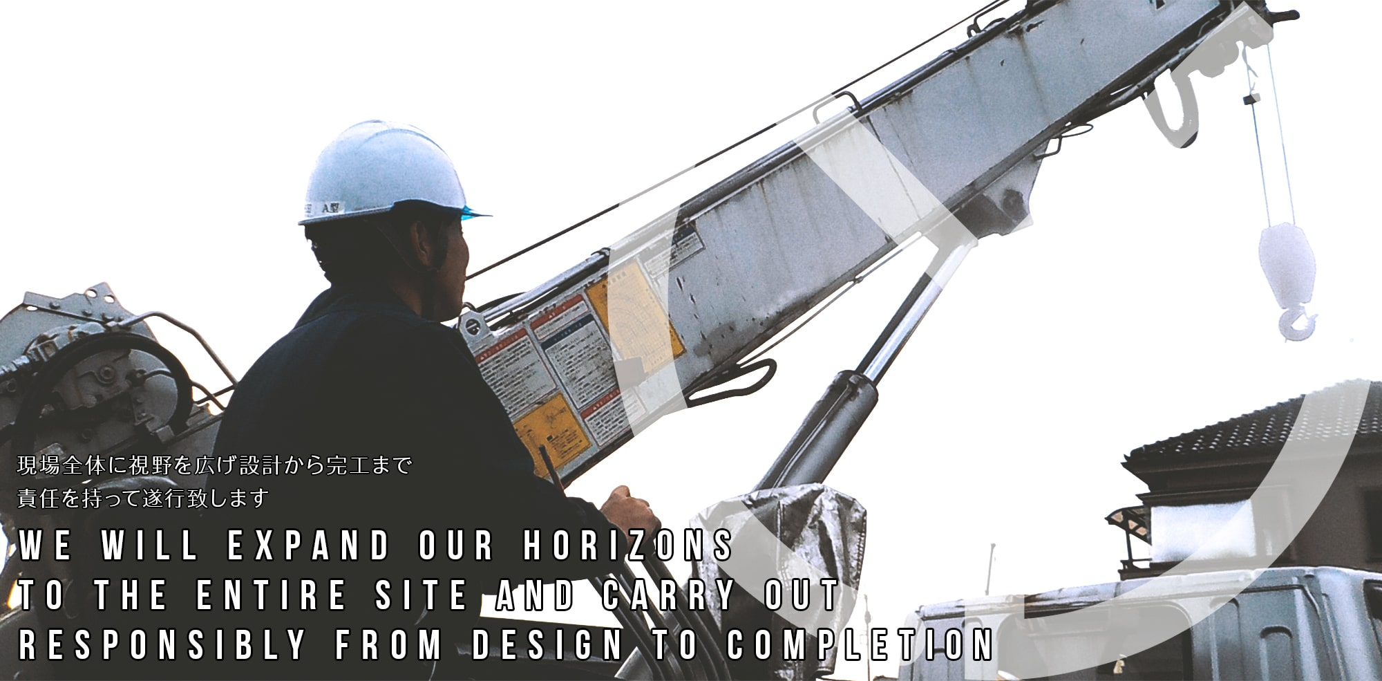 現場全体に視野を広げ設計から完工まで責任を持って遂行致します